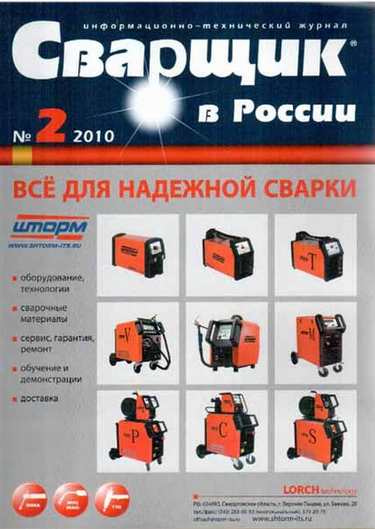 RK755 robotic system for arc welding of agricultural machinery parts